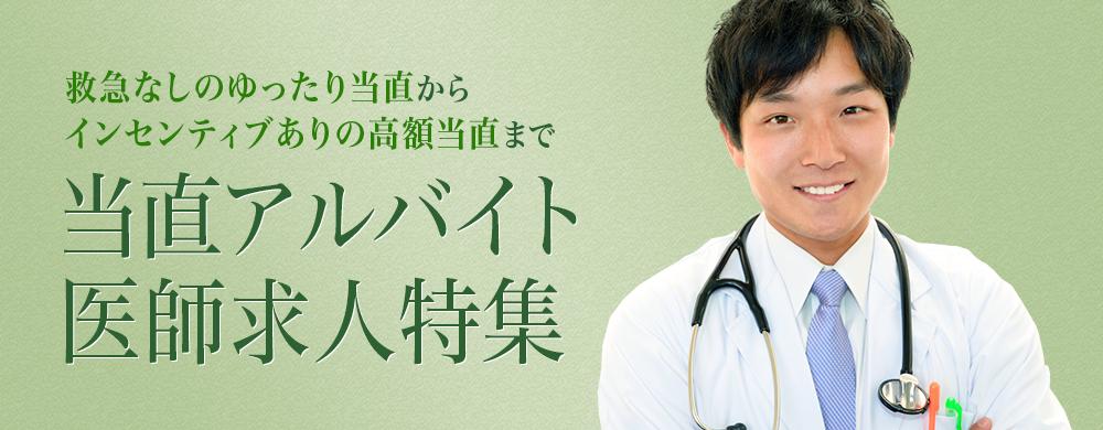 医師 募集 福島
